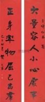 黄炎培 己巳(1989年)作 行书八言联 对联 - 黄炎培 - 中国近现代书画 - 2006秋季拍卖会 -收藏网