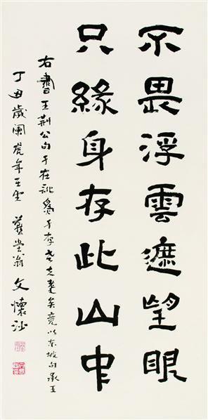 书法 - 19201 - 中国书画 - 2007秋季艺术品拍卖会 -收藏网