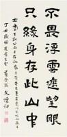 书法 - 文怀沙 - 中国书画 - 2007秋季艺术品拍卖会 -收藏网