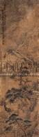 山水 立轴 水墨纸本 - 90540 - 中国书画 - 2008秋季艺术品拍卖会 -收藏网