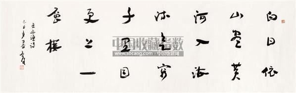 书法 镜心 纸本 - 127890 - 齐鲁画风奠基者 - 2011春季艺术品拍卖会 -收藏网