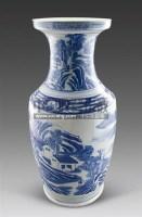 青花山水纹盘口瓶 -  - 古董珍玩 - 2011春季艺术品拍卖会 -收藏网