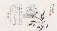 白芍药图 镜心 水墨纸本 - 张伯驹 - 中国书画 - 2007春季拍卖会 -收藏网