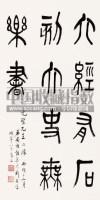 篆书  立轴 - 140650 - 艺海拾贝书画专场 - 2011首届书画精品拍卖会 -中国收藏网