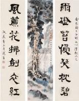 阿里山神木(画立轴 水墨 设色纸本 - 饶宗颐 - 中国近现代书画 - 2006冬季拍卖会 -收藏网