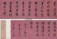 行书七言诗 手卷 手绘描金蝙蝠云纹蜡笺 -  - 开元——中国古代书画珍品夜场 - 首届艺术品拍卖会 -收藏网