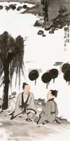 柳荫清话 镜片 设色纸本 -  - 澄怀万象·中国书画(一) - 澄怀万象——2011秋季艺术品拍卖会 -中国收藏网