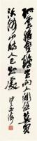 书法 镜片 纸本 - 116769 - 中国书画 - 2011年春季艺术品拍卖会 -收藏网