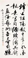 书法 立轴 纸本 -  - 中国书画(二) - 2011春季艺术品拍卖会(一) -收藏网