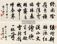 """书法 (两幅) 镜框 墨笔纸本 - 胡问遂 - 文汇雅聚 - """"文汇雅聚""""——2011年春季艺术品拍卖会 -收藏网"""