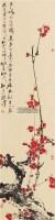 梅花 立轴 设色纸本 - 7500 - 中国书画专场 - 迎新春书画精品拍卖会 -中国收藏网
