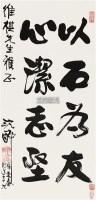 书法 - 21035 - 中国书画 - 2006广州冬季拍卖会 -收藏网