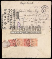 1905年天津寄上海西式双掛号封 -  - 邮品 - 2008秋季拍卖会 -中国收藏网