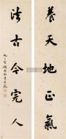 顾廷龙 行书五言联 对联 - 顾廷龙 - 中国书画专场 - 2007年仲夏拍卖会 -中国收藏网