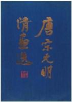陈树人    绢本花鸟 - 陈树人 - 中国书画 - 2007年春季艺术品拍卖会 -收藏网