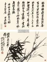 书法 墨竹 立轴 水墨纸本 -  - 沙孟海作品专场 - 2011年春季艺术品拍卖会 -中国收藏网