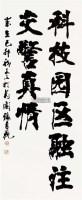 书法 立轴 纸本 - 张书范 - 中国书画 - 2011秋季拍卖会 -中国收藏网