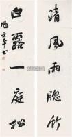 书法对联 镜心 水墨纸本 - 128943 - 中国书画 - 第117期月末拍卖会 -收藏网