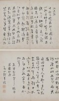 行书 册页 纸本 -  - 中国书画专场 - 2008年迎春艺术品拍卖会 -收藏网