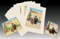 铁路老工人 (二十四幅) 水粉 纸本 -  - 动漫专场 - 2011金秋拍卖会 -收藏网