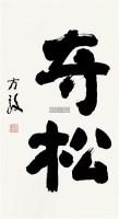 书法 立轴 水墨纸本 - 方毅 - 中国书画专场(二) - 2011秋季艺术品拍卖会 -收藏网