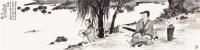 高士品茗图 镜片 设色纸本 -  - 澄怀万象·中国书画(一) - 澄怀万象——2011秋季艺术品拍卖会 -中国收藏网