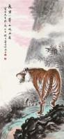 虎啸图 立轴 设色纸本 - 141053 - 中国书画(一) - 2011年夏季拍卖会 -收藏网