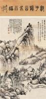 谭焕廷 山水 立轴 水墨纸本 -  - 中国书画 - 2006秋季文物艺术品展销会 -收藏网