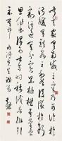 行书 立轴 水墨纸本 - 964 - 名家翰墨专场 - 2008首届秋季大型古玩书画拍卖会 -收藏网