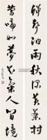 草书九言联 立轴 水墨纸本 - 139855 - 中国书画 - 第55期中国艺术精品拍卖会 -收藏网