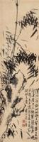 竹石图 立轴 水墨纸本 - 李方膺 - 中国古代书画 - 2006秋季拍卖会 -收藏网
