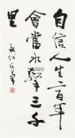 书法 立轴 水墨纸本 - 980 - 中国书画专场 - 2011秋季拍卖会 -收藏网