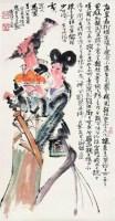 人物 立轴 设色纸本 - 程十发 - 中国书画 - 2008太平洋迎春艺术品拍卖会 -收藏网
