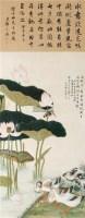荷鸭图 镜框 设色纸本 - 153535 - 中国书画专场 - 2011秋季艺术品拍卖会 -收藏网