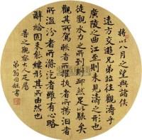 书法 团扇 水墨泥金 - 22941 - 中国书画(一) - 2011迎春书画拍卖会 -收藏网