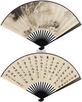 龙 书法 成扇 水墨纸本 -  - 中国书画 - 2011秋季拍卖会 -中国收藏网