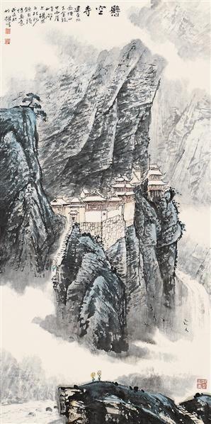 悬空寺 立轴 设色纸本 - 140992 - 中国书画 - 2006艺术品拍卖会 -收藏网