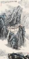 悬空寺 立轴 设色纸本 - 竹樵 - 中国书画 - 2006艺术品拍卖会 -收藏网