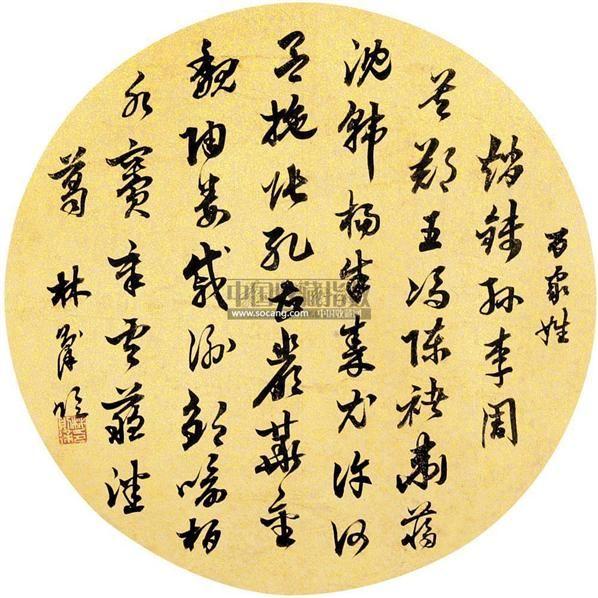 书法 镜片 泥金 - 6426 - 扇画小品专题 - 庆二周年秋季拍卖会 -收藏网