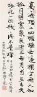 书法 立轴 水墨纸本 - 116015 - 中国书画(二) - 2006年秋季拍卖会 -收藏网