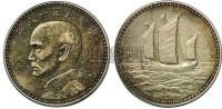 民国十八年(1929年)孙中山像壹圆银质样币(LM95) -  - 金银币 - 2010秋季拍卖会 -收藏网