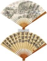 山水 书法 成扇 纸本 -  - 中国书画(一)名家扇面及小品专场 - 2011年首届春季大型艺术品拍卖会 -收藏网