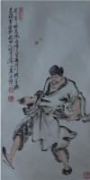 徐小庵    《濟公》 -  - 中国书画 - 2008春季艺术品 -收藏网