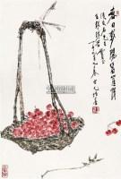 樱桃 镜片 纸本 - 149688 - 中国书画(一) - 2011年春季拍卖会 -收藏网