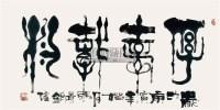 书法 横轴 纸本 -  - 中国书画 - 2011当代艺术品拍卖会 -收藏网