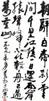 行书《早发白帝城》 立轴 纸本 - 139817 - 书法专场 - 2011首届秋季艺术品拍卖会 -收藏网