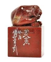 傅世亨 红杜陵石印章-美意延年 -  - 中国书画 - 中国书画及艺术品拍卖会 -收藏网