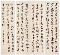 行书 四屏 - 陈冕 - 中国书画 - 2007春季拍卖会 -收藏网