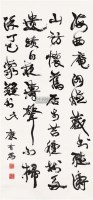 书法 立轴 水墨纸本 - 996 - 中国书画 - 北京康泰首届艺术品拍卖会 -收藏网