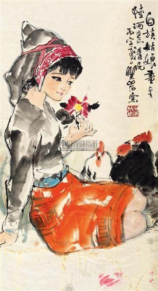 白族姑娘 镜心 设色纸本 - 117911 - 中国书画专场 - 书画保真专场拍卖会 -收藏网